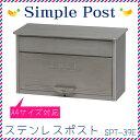 ステンレスポスト SPT-39E【ポスト ステンレス 郵便受け ポスト 定番 シンプル 郵便ポスト メールBOX メールボックス…