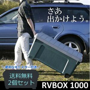 コンテナボックス 蓋付き 2個セットおしゃれ 収納ボックス RVBOX 1000 アイリスオーヤマ 南京錠 プラスチック製 屋外収納 収納ケース 工具収納 頑丈 釣り 海 レジャー アウトドア キャンプ 丸洗