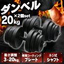 セメントダンベル20kg×2個セット ブラック SDB-I002BK 送料無料 ダンベルセット トレーニング 20kg 2個セット 筋トレ 計40kg スポーツ...