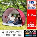 Otento ポップアップテント(ドーム型)57690038 送料無料 あす楽対応 テント ワンタッチ ポップアップテント 3人用 4…