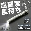 【あす楽対応】LEDハンディライト 懐中電灯 100lm LWK-100P ハンディライト ペン型 ペンライト 照明 登山 アウトドア …