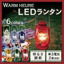 ウォームウール LED フェーリアランタン 4006919ランタン ライト キャンプ LED おしゃれ レジャー アウトドア LEDラン…