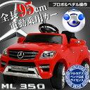 電動乗用カー メルセデスベンツ ML350 QX7996A-WH送料無料 ラジコンカー 子供用 乗用玩具 のりもの ラジコンカー乗用…