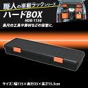職人の車載ラック専用 ハードBOX HDB-1150 ブラック/オレンジ 収納 整理 トラック すっきり 整理整頓 コンパクト シ…