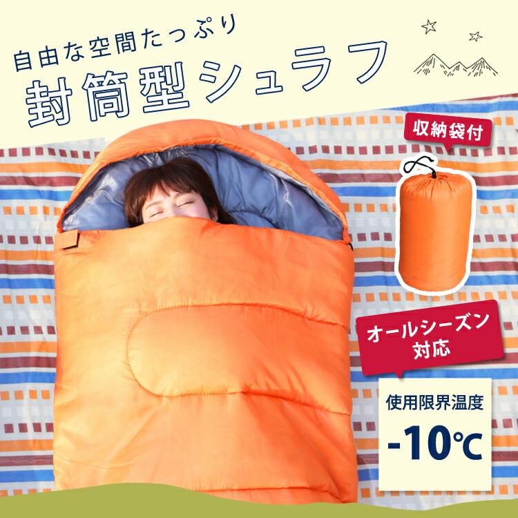 シュラフ 寝袋 封筒 枕付き E200 寝袋 ねぶくろ 封筒型 枕付き型 キャンプ用品 キャンプ レジャー 山登り コンパクト あったかい アウトドア 通気性 吸水 シュラフ やわらかい 冬用 おしゃれ -10℃ [skeitem]【D】