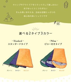 シュラフ封筒タイプ・枕付きM180-75・E200送料無料寝袋ねぶくろ封筒型枕付き型キャンプレジャー山登りコンパクトあったかいアウトドア通気性吸水シュラフやわらかい冬用フルオープン-10℃【D】