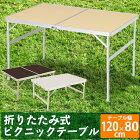 【アルミレジャーテーブルアウトドアレジャーピクニックテーブルBBQテーブル折りたたみアルミレジャーテーブル120×80cm】
