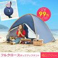 【20代女性】と海・プールデートで使えるお手軽2人用テントを教えて!【予算5,000円】