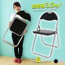 【1脚あたり1047円】6脚セット 折りたたみパイプ椅子 送料無料 パイプイス イス チェア 折りたたみチェア 折り畳み 軽…