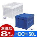 【8個セット】ハード折りたたみコンテナ フタ一体型 HDOH-50L ブルー・クリア【コンテナ コンテナボックス プラスチッ…