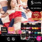 毛布暖かい毛布毛布【B】mofuaモフアプレミアムマイクロファイバー毛布シングルナイスデイ