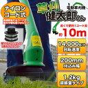 家庭用 電動草刈機 「草刈健太郎くん」 QT6020-10M家庭用 草刈機 刈払機 刈払い機 くさかりけんたろう 草刈り機 ナイ…
