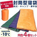 \在庫処分/【4個セット】シュラフ 寝袋 封筒タイプ M180-75夏用 コンパクト かわいい 冬 キッズ 夏 キャンプ…