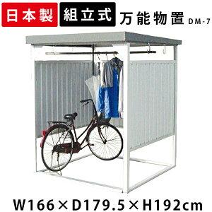 物置 屋外 小型 DM-7  万能物置 物置 自転車 小型 小型物置 小屋 日本製 自転車置き場 物干し 多目的 ガーデン用品収納 収納 庭 一時保管 ガレージ 外 駐輪場 自転車置き場 屋根 付き 物置小屋