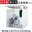 物置 屋外 小型 自転車置き場 駐輪場 DM-7L 小型物置 小屋 おしゃれ 万能物置 多目的物置 サイクルハウス 日本製 多目…