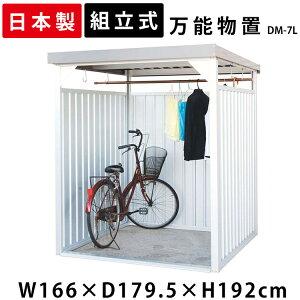物置 屋外 小型 DM-7L  万能物置 物置 自転車 小型 小型物置 小屋 日本製 自転車置き場 物干し 多目的 ガーデン用品収納 収納 庭 一時保管 ガレージ 外 駐輪場 自転車置き場 屋根 付き 物置小屋