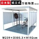 物置 屋外 大型 自転車置き場 駐輪場 DM-20 大型物置 物置小屋 小屋 屋根 万能物置 ガレージ サイクルハウス おしゃれ…