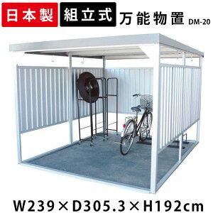 物置 屋外 大型 DM-20  万能物置 物置 自転車 大型 大型物置 小屋 日本製 自転車置き場 物干し 多目的 ガーデン用品収納 収納 庭 一時保管 ガレージ 外 駐輪場 自転車置き場 屋根 付き 物置小屋