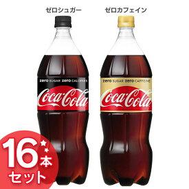 【16本セット】コカ・コーラ ゼロ 1.5L PET コカコーラ 飲料 ドリンク ジュース 炭酸飲料 ペットボトル 飲み物 1.5リットル まとめ買い ゼロシュガー ゼロカフェイン【TD】 【代引不可】
