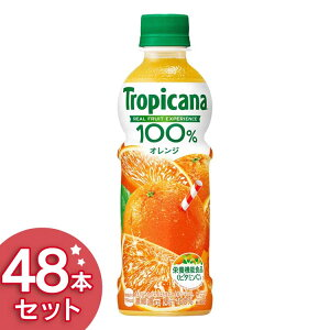 【48本入】トロピカーナ 100% オレンジ 330ml PET 送料無料 KIRIN Tropicana フルーツジュース セット ペットボトル 飲み物 栄養補給 キリンビバレッジ 【D】