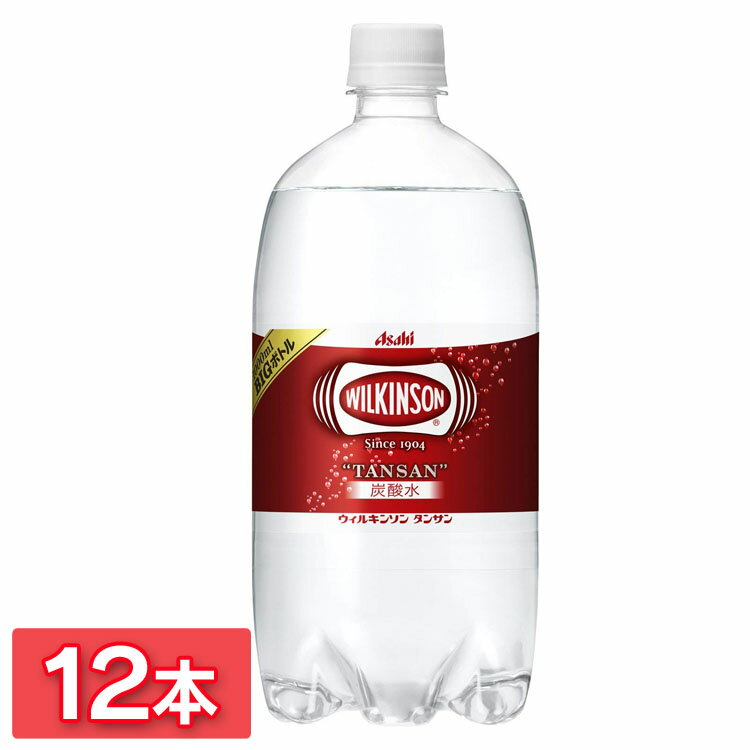 【12本入】ウィルキンソンタンサン PET1L 強炭酸 飲料 さわやか ゼロカロリー 刺激 1L ペットボトル 刺激 クリア アサヒ飲料 【D】