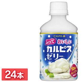 【24本入】ふっておいしい「カルピスゼリー」PET280g ゼリー 甘酸っぱい 280g カルピス 振る おやつ ペットボトル さわやか リフレッシュ アサヒ飲料 【D】