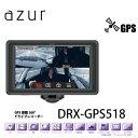 【あす楽対応】★最安値に挑戦★ドライブレコーダー DRX-GPS518送料無料 ドラレコ 車用品 カー用品