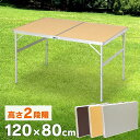 【即納★】レジャーテーブル 折りたたみ 120×80cm レジャー アウトドアテーブル アルミレジャーテーブル 折りたたみ …