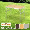 【即納★】レジャーテーブル 折りたたみ 90×60cm レジャー アウトドアテーブル アルミレジャーテーブル 折りたたみ …