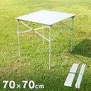 レジャーテーブル 折りたたみ 70×70cm レジャー アウトドアテーブル ロールテーブル アルミロールテーブル 折りたた…