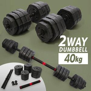 ダンベル 20kg 2個セット 可変式計 40kg 20kg×2個セット 筋トレ トレーニング 体幹 すべり止め付 可変式ダンベル 調整 トレーニング器具 筋トレ器具 筋トレグッズ ジムグッズ シェイプアップ 筋