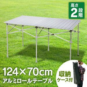 レジャーロールテーブルピクニックテーブルBBQテーブル折りたたみアルミ製レジャーロールテーブルBBQテーブル【予約:8月下旬発送予定】124cm×70cmアルミロールテーブル