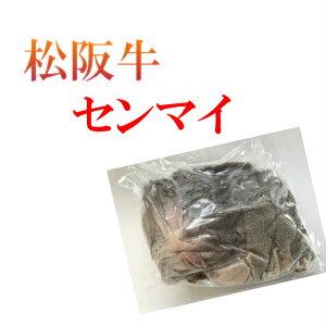 松阪牛 センマイ 約1.2kg送料無料 一部地域を除く