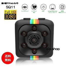SQ11 ミニ アクションカメラ 小型 赤外線 動体検知 防犯カメラ 人感センサー デジタルカメラ ドライブレコーダー ウエアラブル ドローン