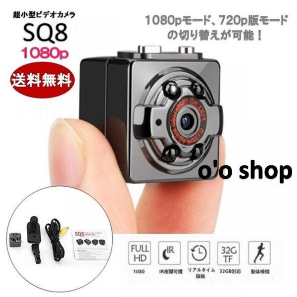 SQ8 1080p版 超小型 コンパクト 防犯カメラ デジタルビデオ ドライブレコーダー FULL FD フルハイビジョン赤外線 暗視機能 動体検知 充電式