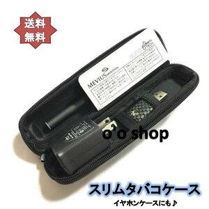 電子タバコ スリムケース VAPE バック ploomtech プルームテックケース メンズ レディース イヤホンケース 筆箱にも♪