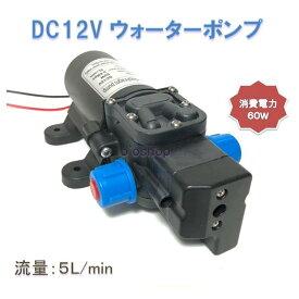 ウォーターポンプ DC12v ダイヤフラム 60W 電磁 汎用 小型