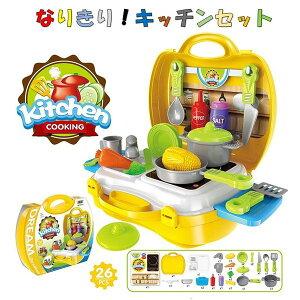 おままごと キッチンセット 誕生日 台所 調理器具付 食材 知育玩具 コンロ ミニキッチン