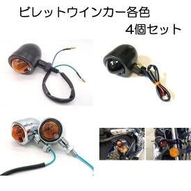 砲弾型 バレット ビレット ブレット ウインカー 4個セット バイク 12v