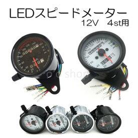 LEDスピードメーター 汎用 機械式 アナログ 13000回転 12V メッキ ブラック ホワイト