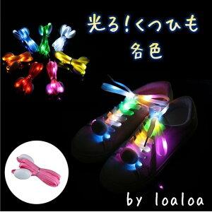 LED靴紐 光る 靴紐 シューレース 平型 靴ひも スニーカー用 ジョギング 防犯