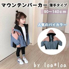 マウンテンパーカー 韓国子供服 キッズ 女の子 男の子 フード付き 薄手 ナイロン おしゃれ