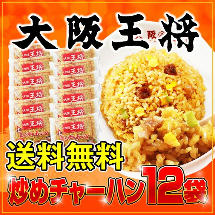 【大阪王将】炒めチャーハン12袋/送料無料冷凍食品ピラフ好きに