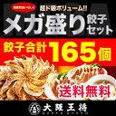 大阪王将メガ盛り餃子セット【送料無料】餃子165個がお得!送料無料