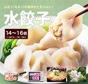 水餃子15個入大阪王将もちもちの食感が大人気!点心餃子ぎょうざギョーザ※おひとり様3袋まで