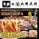 【千房×大阪王将】大阪王将餃子と千房お好み焼セット(おこのみやき、ちぼう、チボウ)