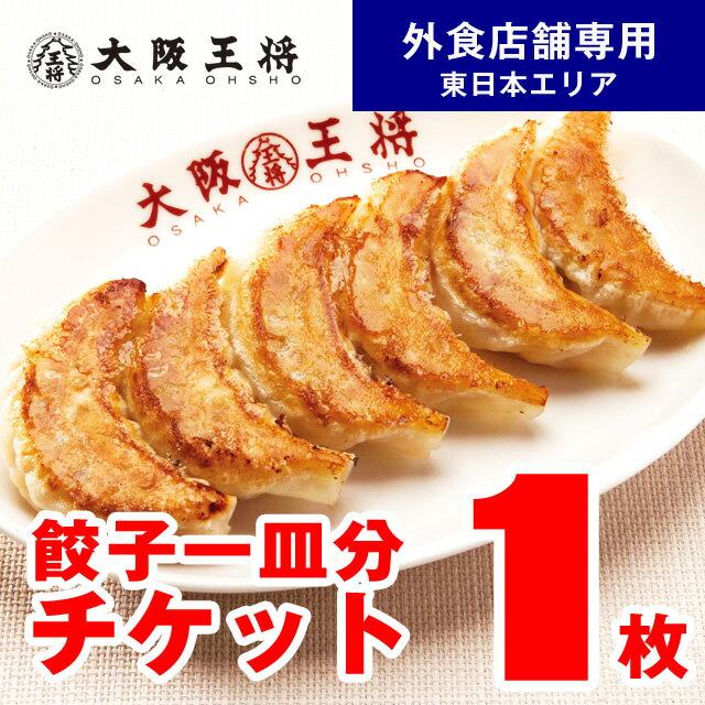 【楽券】大阪王将外食店舗(東日本エリア)で使える餃子1皿チケット1枚(冷凍食品にはご利用不可。)
