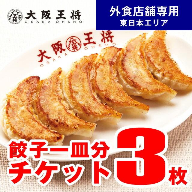 【楽券】大阪王将外食店舗(東日本エリア)で使える餃子1皿チケット3枚(冷凍食品にはご利用不可。)