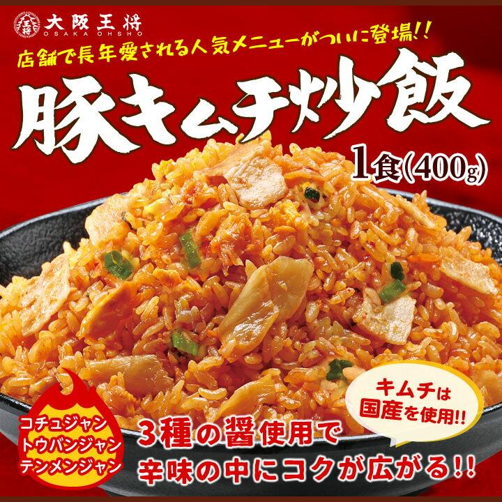 【大阪王将】豚キムチ炒飯 400g(キムチ・時短・チャーハン・焼き飯・炒飯)