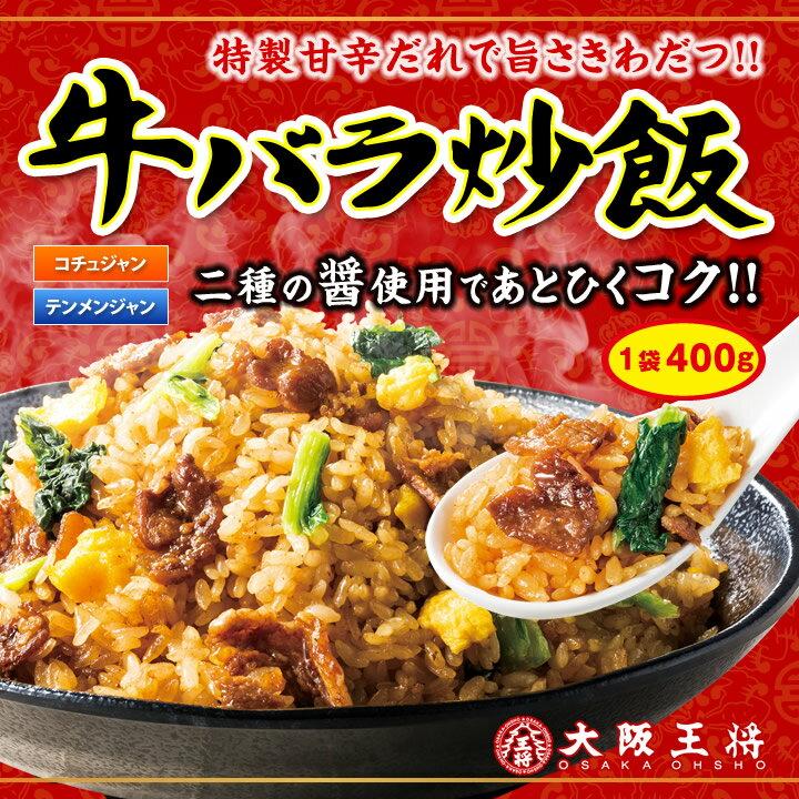 【大阪王将】牛バラ炒飯(チャーハン)400g
